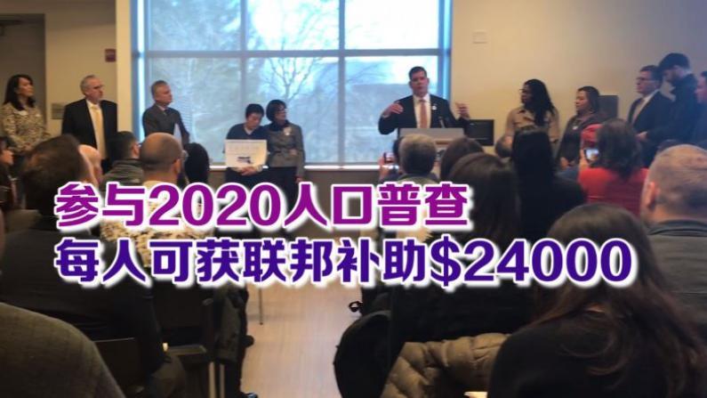 参与2020人口普查 每人可获补助$24000