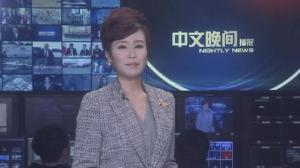 2019年04月01日中文晚间播报
