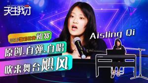 Aisling Qi:原创.自弹.自唱 吹来舞台飓风!