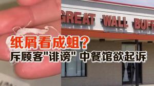 """纸屑看成蛆?斥顾客""""诽谤"""" 中餐馆欲起诉"""