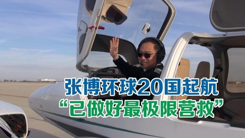 """张博环球20国起航 """"已做好最极限营救"""""""