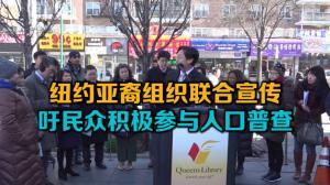 纽约亚裔组织联合宣传 吁民众积极参与人口普查