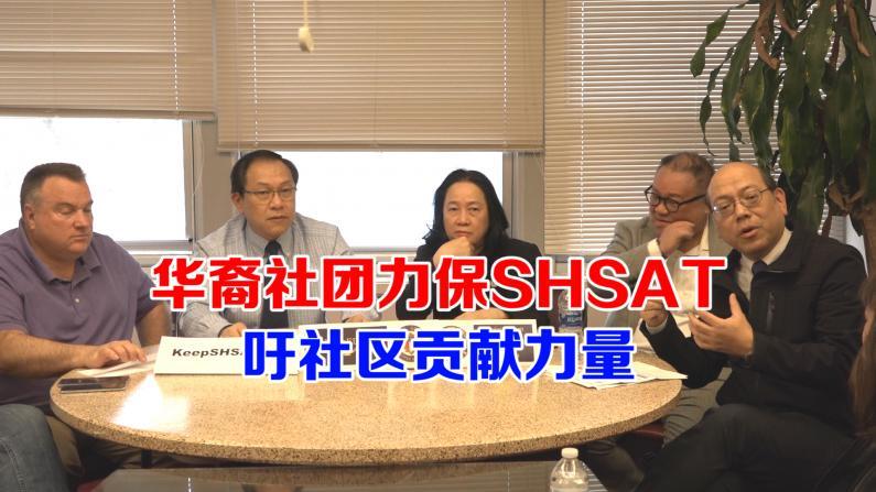 华裔社团力保SHSAT 吁社区贡献力量