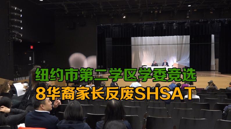纽约市第二学区学委竞选 8华裔家长参选反废SHSAT
