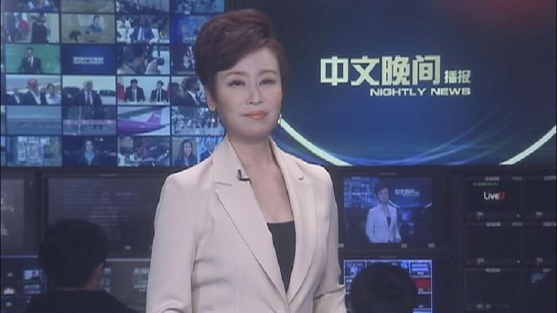 2019年04月02日中文晚间播报