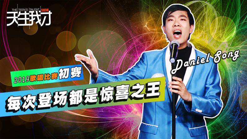 Daniel Song:每次登场都是惊喜之王!
