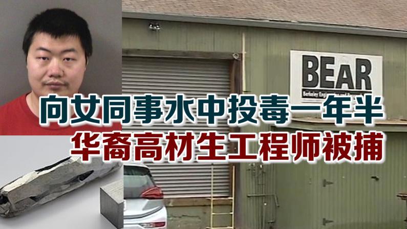 向女同事水中投毒一年半 华裔高材生工程师被捕