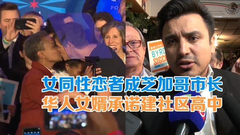 女同性恋者成芝加哥市长 华人女婿承诺建社区高