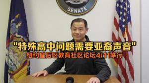刘醇逸:特殊高中问题需要亚裔的声音