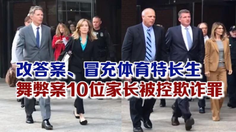校园舞弊案10位家长过堂被控欺诈罪