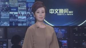 2019年04月03日中文晚间播报