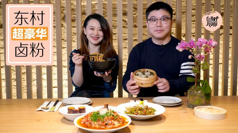 东村超美湘菜店,唆粉还能长艺术细胞