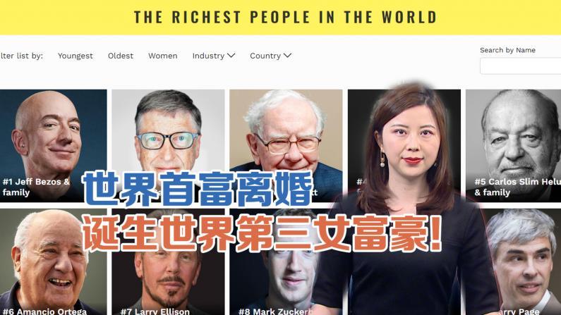 世界首富离婚 诞生世界第三女富豪!