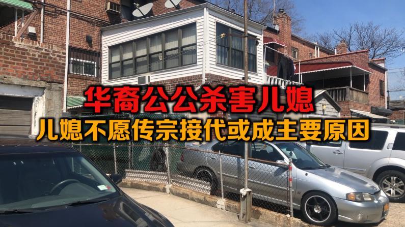 华裔公公杀害儿媳 儿媳不愿传宗接代或成主要原因