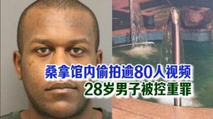 韩式桑拿馆内偷拍逾80人视频 28岁男子被控重罪