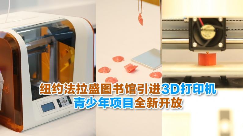 纽约法拉盛图书馆引进3D打印机 青少年项目全新开放
