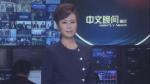 2019年04月04日中文晚间播报