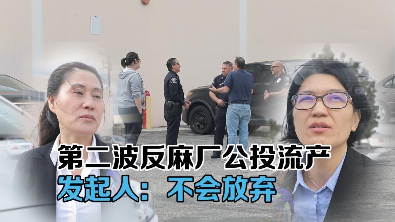 签名数量不够 华裔聚集城第二波反大麻公投又流产