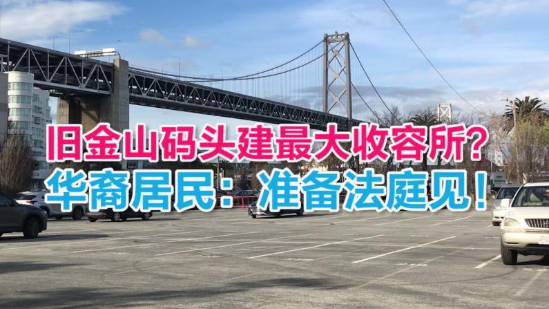 市长意外现身却被呛 旧金山码头收容所计划遭抗议