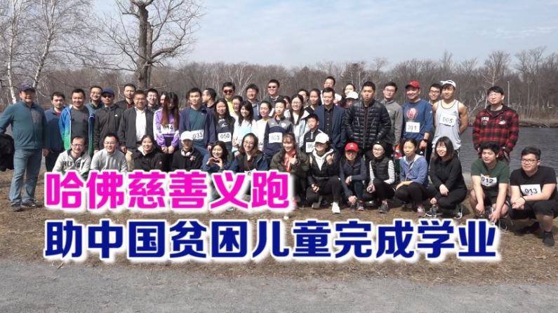 哈佛慈善义跑 助中国贫困儿童完成学业