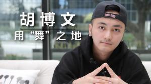 """【洛城会客室】胡博文:编舞师""""燃爆""""青春舞台"""