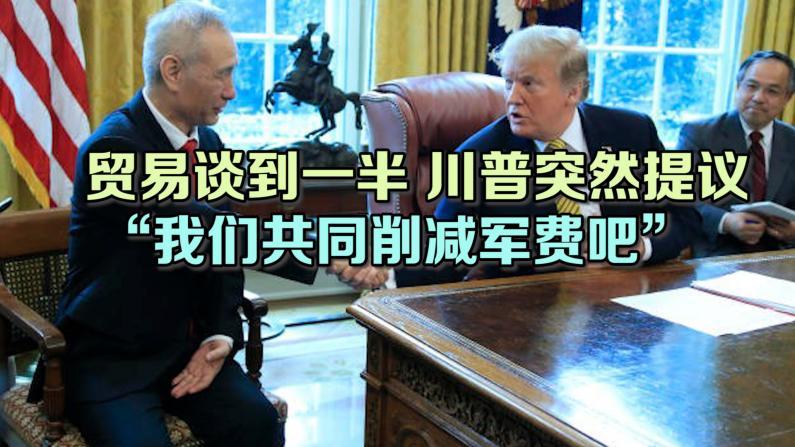 """贸易谈到一半 川普突然提议 """"我们共同削减军费吧"""""""