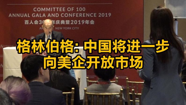 格林伯格:中国将进一步向美企开放市场
