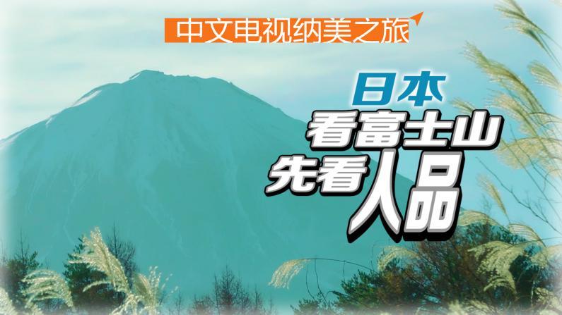 日本:在多变的富士山下许愿