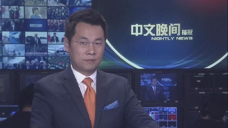 2019年04月05日中文晚间播报
