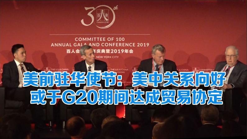美国前驻华使节:美中关系向好 或于G20期间达成贸易协定