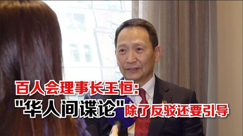 """百人会理事长王恒:""""华人间谍""""威胁论 除了反驳还要引导"""