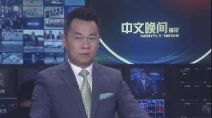 2019年04月06日中文晚间播报