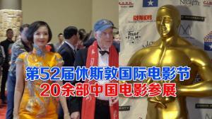 第52届休斯敦国际电影节开幕 中国影人阵容强大
