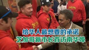 给华人最想要的承诺 芝加哥新市长首访南华埠