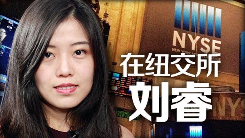 [纽约会客室]刘睿:纽交所的日常