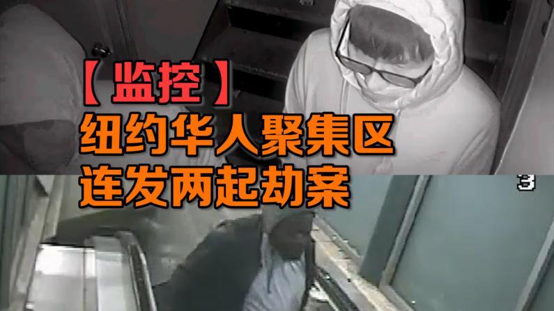 【监控】纽约华人聚集区 连发两起劫案