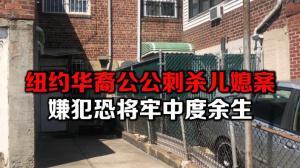 纽约华裔公公刺杀儿媳案 嫌犯恐将牢中度余生