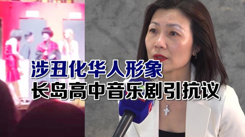 涉丑化华人形象 长岛高中音乐剧引抗议