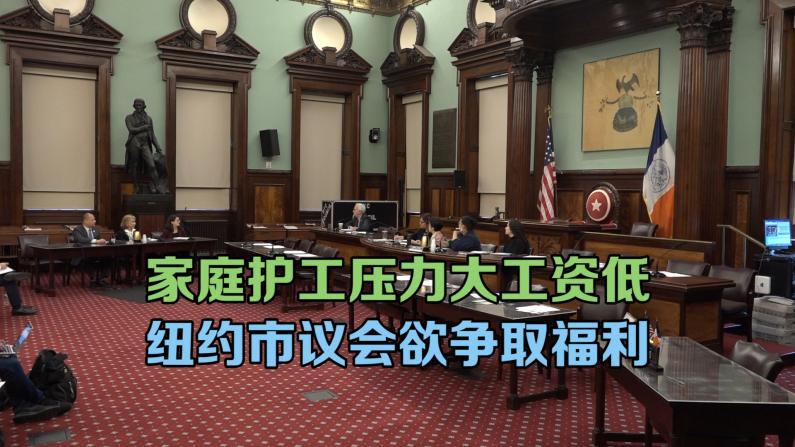 家庭护工压力大工资低 纽约市议会欲争取福利