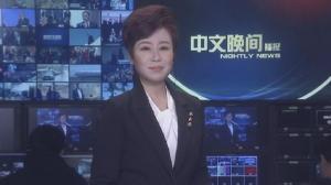 2019年04月08日中文晚间播报