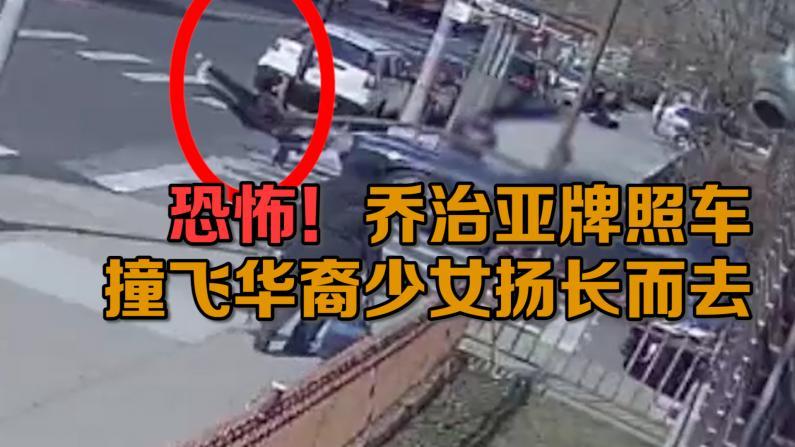 恐怖!乔治亚牌照车撞飞华裔少女扬长而去