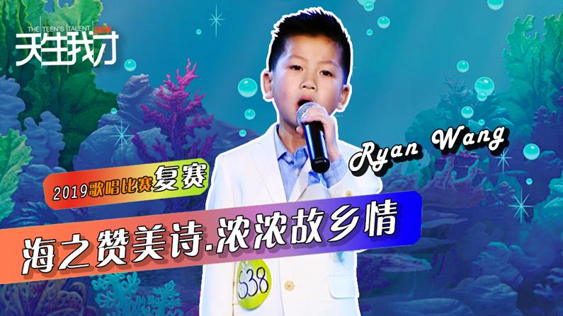 Ryan Wang:海之赞美诗.浓浓故乡情