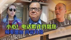 华语电话欺诈仍未歇 多华裔新移民被骗