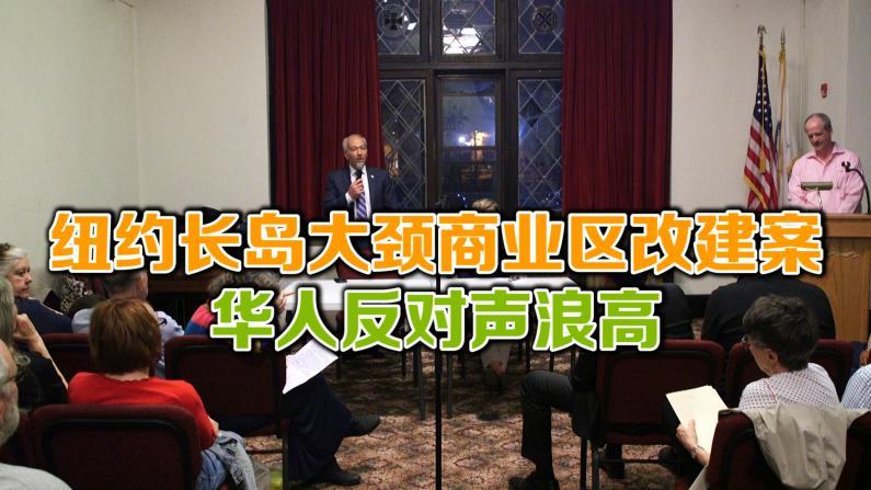 纽约长岛大颈商业区改建案 华人反对声浪高