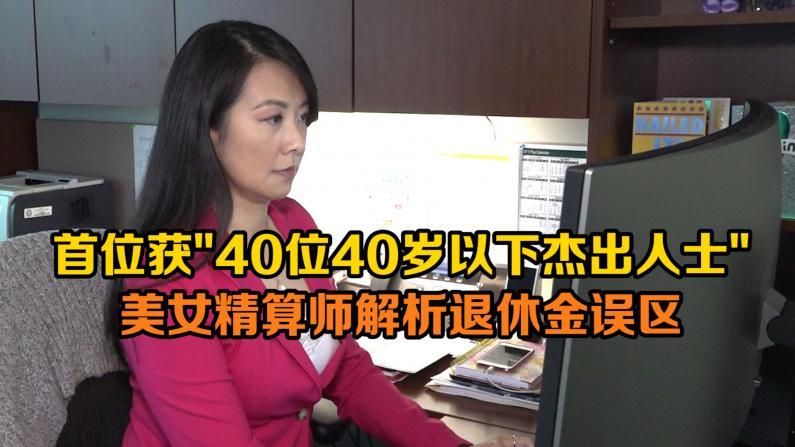 """首位获""""40位40岁以下杰出人士""""美女精算师 陈雪雯解析退休金误区"""