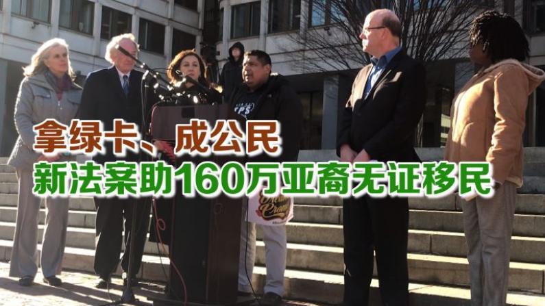 拿绿卡、成公民 新法案助160万亚裔无证移民