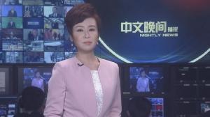 2019年04月09日中文晚间播报