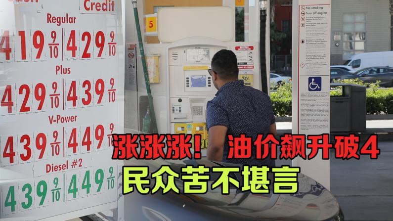 南加油价飙升 多地每加仑破4 美元达3年峰值
