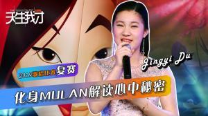 Jingyi Du:化身Mulan解读心中秘密