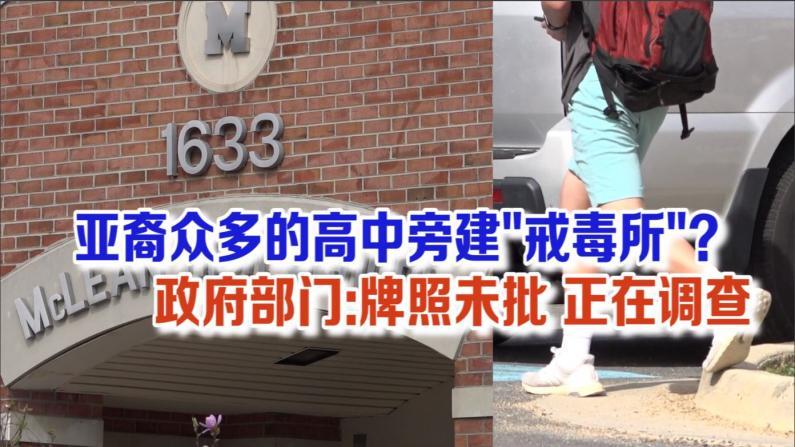 """亚裔众多的高中旁建""""戒毒所""""?政府部门:牌照未批 正在调查"""